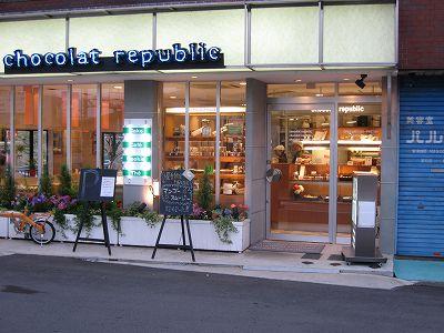 ショコラ リパブリック 西宮・甲陽店 (chocolat republic)